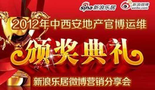 微博营销分享会暨2012年中西安地产官博运维颁奖典礼